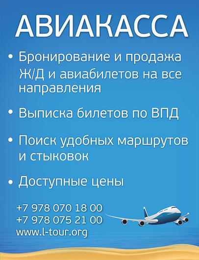 Где купить авиабилет в севастополе авиабилеты дешево в караганду
